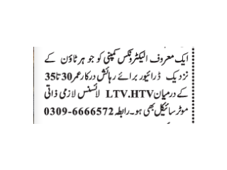 Driver for home(LTV, HTV)//JOHAR town//- |jobs in lahore| |Jobs in Pakistan|