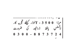 Driver Required(license holder) -|jobs in Lahore| |jobs in Pakistan|