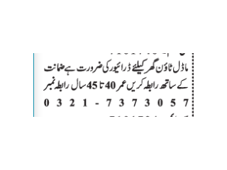 Driver for home//model town//-|jobs in Lahore| |jobs in Pakistan|
