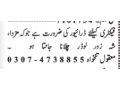 driver-for-factorymazda-shehzor-loader-jobs-in-lahore-jobs-in-pakistan-small-0