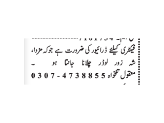 Driver for factory(Mazda shehzor loader)- |jobs in Lahore| |jobs in Pakistan|