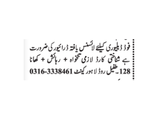 Experienced Driver for food delivery(food+residense given) |jobs in karachi | |Jobs in Pakistan|