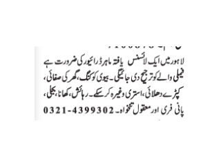 EXPERT Driver Required!! (driver with family preferred)\wife also as a maid\-|jobs in Lahore| |jobs in Pakistan|