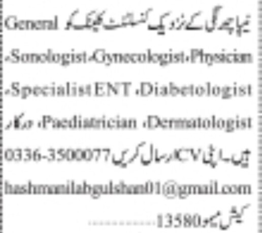 medical-staff-consultant-clinic-jobs-in-consultant-clinic-jobs-in-karachi-jobs-in-pakistan-big-0