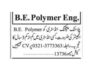 B.E POLYMER ENGINEER REQUIRED| JOB IN KARACHI