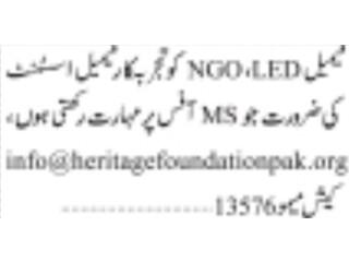 Female - LED - Assistant -NGO |Jobs in NGO| |Jobs in Karachi| |Jobs in Pakistan|