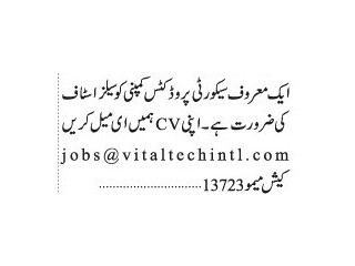 SALES STAFF REQUIRED| SECURITY PRODUCTS SELLER REQUIRED|KARACHI JOBS