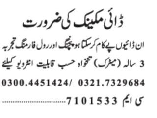 DYE MECHANIC REQUIRED  JOBS IN KARACHI  JOBS IN PAKISTAN
