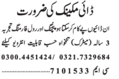 dye-mechanic-required-jobs-in-karachi-jobs-in-pakistan-big-0