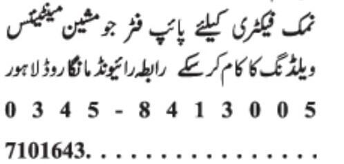 machine-maintainerpipe-fitterwelder-requiredsalt-factory-jobs-in-lahore-jobs-in-pakistan-big-0