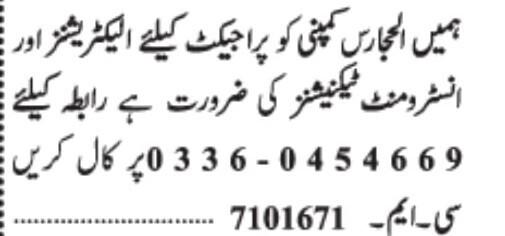 electrician-and-instrument-electrician-required-al-hajaris-company-jobs-in-karachi-jobs-in-pakistan-big-0