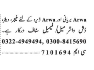MANAGER/WAITER/DISHWASHER REQUIRED  ARWA BIRYANI  ARWA DEIRA  JOBS IN KARACHI  JOBS IN PAKISTAN
