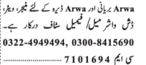 managerwaiterdishwasher-required-arwa-biryani-arwa-deira-jobs-in-karachi-jobs-in-pakistan-big-0