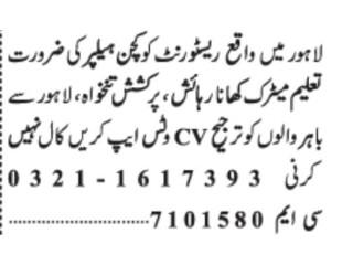 KITCHEN HELPER REQUIRED| JOBS IN LAHORE| JOBS IN PAKISTAN