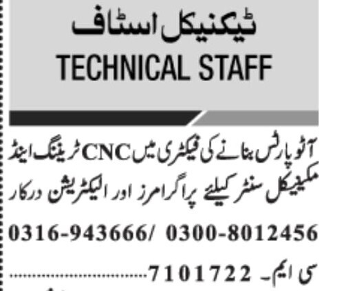 programmers-and-electricians-are-required-auto-parts-factory-jobs-in-karachi-jobs-in-pakistan-big-0