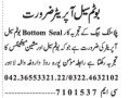bottom-seal-operator-and-machine-maintainer-required-jobs-in-lahore-jobs-in-pakistan-small-0