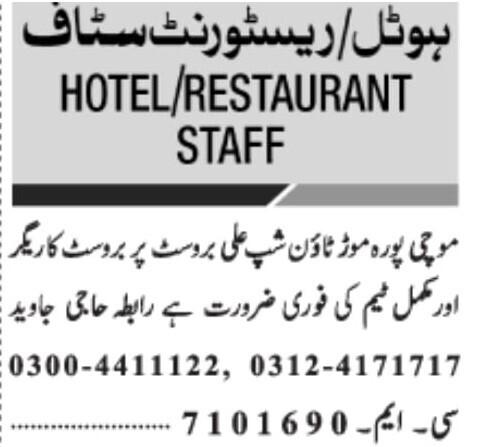 broast-maker-and-complete-team-rquired-ali-broast-jobs-in-karachi-jobs-in-pakistan-big-0
