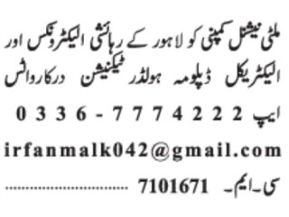 DIPLOMA HOLDER TECHNICIAN IS REQUIRED| MULTI-NATIONAL COMPANY| JOBS IN LAHORE| JOBS IN PAKISTAN
