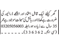 drivers-required-for-houseold-jobs-in-karachi-jobs-in-pakistan-small-0