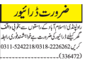 drivers-required-for-houseold-jobs-in-islamabadrawalpindi-jobs-in-pakistan-small-0