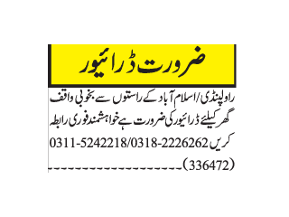 DRIVERS REQUIRED| FOR HOUSEOLD| JOBS IN ISLAMABAD/RAWALPINDI| JOBS IN PAKISTAN