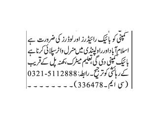 BIKE-RIDERS/LOADERS REQUIRED| JOBS IN RAWALPINDI/ISLAMABAD| JOBS IN PAKISTAN