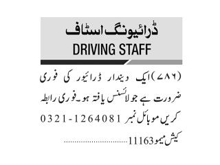 DRIVER REQUIRED| JOBS IN KARACHI| JOBS IN PAKISTAN
