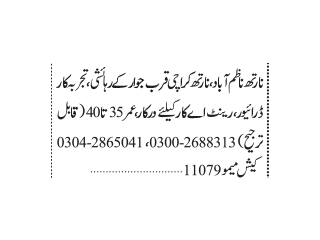 DRIVERS REQUIRED| RENT-A-CAR| JOBS IN KARACHI| JOBS IN PAKISTAN