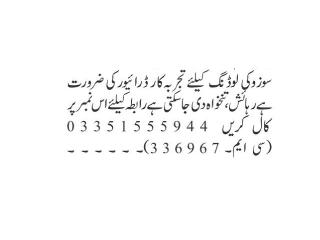DRIVERS REQUIRED| SUZUKI| JOBS IN RAWALPINDI| JOBS IN PAKISTAN