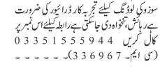 drivers-required-suzuki-jobs-in-rawalpindi-jobs-in-pakistan-big-0