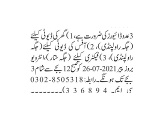 DRIVER REQUIRED| HOUSEHOLD| OFFICE| FACTORY| JOBS IN RAWALPINDI| JOBS IN ISLAMABAD| JOBS IN PAKISTAN