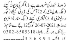 driver-required-household-office-factory-jobs-in-rawalpindi-jobs-in-islamabad-jobs-in-pakistan-big-0