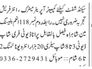 Computer Operator Required - | Jobs in Karachi| | Jobs in Pakistan | | Computer Jobs in Karachi