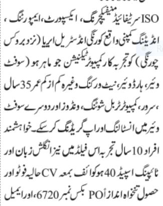 computer-operator-required-jobs-in-karachi-jobs-in-pakistan-computer-jobs-in-karachi-big-0