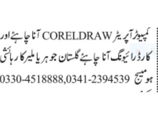 Computer Operator Required -   Jobs in Karachi    Jobs in Pakistan     Computer Jobs in Karachi