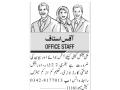 office-boy-peon-multinational-company-jobs-in-karachi-jobs-in-pakistan-office-jobs-small-0