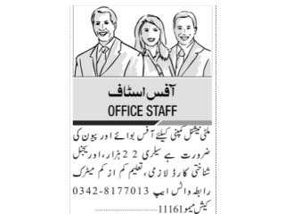 Office Boy// Peon - Multinational company - |Jobs in Karachi|| Jobs in Pakistan| | Office Jobs|
