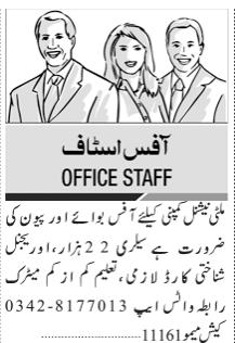office-boy-peon-multinational-company-jobs-in-karachi-jobs-in-pakistan-office-jobs-big-0