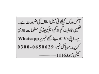 Female staff - |Jobs in Karachi|| Jobs in Pakistan| | Office Jobs|
