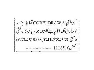 Computer Operator CorelDraw cum Driver - |Jobs in Karachi| | Computer Jobs in Karachi|