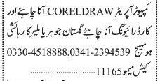 computer-operator-coreldraw-cum-driver-jobs-in-karachi-computer-jobs-in-karachi-big-0