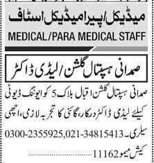 lady-doctor-gynea-samdani-hospital-ghulshan-e-iqbal-medical-jobs-in-karachi-jobs-in-hospital-big-0