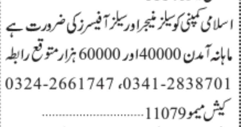 sales-managersales-officer-islamic-company-jobs-in-karachi-jobs-in-pakistan-office-jobs-big-0