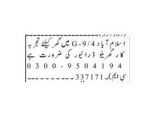DRIVER ( گھریلو ڈرائیور) -  Jobs in Islamabad    Jobs in Rawalpindi  
