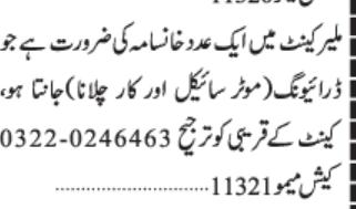 driverrider-required-jobs-in-karachi-jobs-in-pakistan-driver-jobs-in-karachi-big-0