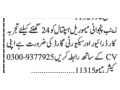 driverriderrequired-jobs-in-karachi-jobs-in-pakistan-driverjobs-in-karachi-small-0
