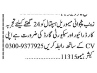 Driver/RiderRequired - | Jobs in Karachi| | Jobs in Pakistan | | DriverJobs in Karachi