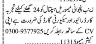 driverriderrequired-jobs-in-karachi-jobs-in-pakistan-driverjobs-in-karachi-big-0