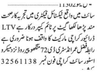 Driver/Rider Required - | Jobs in Karachi| | Jobs in Pakistan | |DriverJobs in Karachi