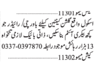 Driver/Rider Required - | Jobs in Karachi| | Jobs in Pakistan/DriverJobs in Karachi